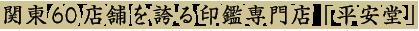 関東60店舗を誇る印鑑専門店「平安堂」