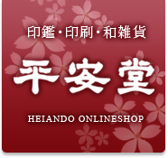 印鑑・ハンコの専門店「平安堂」TOP