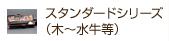 スタンダードシリーズ(木〜水牛等)