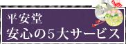 平安堂安心の5大サービス